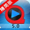 快播5.0精简版官方版(QVOD播放器) v5.0