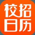 校招日历安卓手机版APP v0.7.001