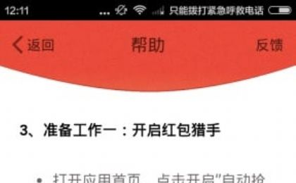 微信抢红包神器苹果版图2
