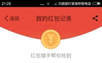微信抢红包神器苹果版图4