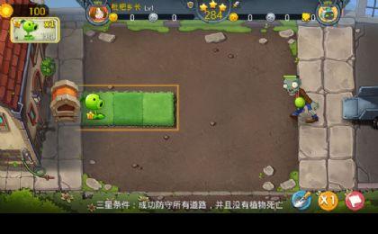 植物大战僵尸3内测版图2