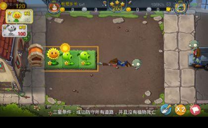 植物大战僵尸3内测版图4