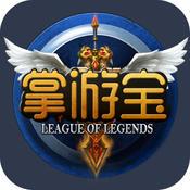 lol掌游宝官网苹果版 v4.5.4