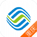 重庆移动网上营业厅手机版