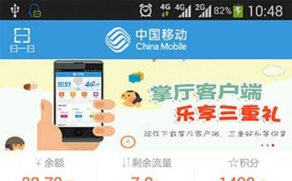 重庆移动网上营业厅手机版图2