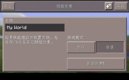 我的世界0.12.0IOS版图3
