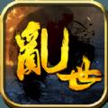 乱世雄风安卓内购破解手机版 v1.4.0211