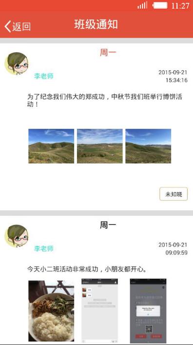 东电微校靠谱吗?东电微校app可靠吗?[图]