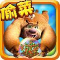熊出没熊大农场官网安卓版 v1.0.8