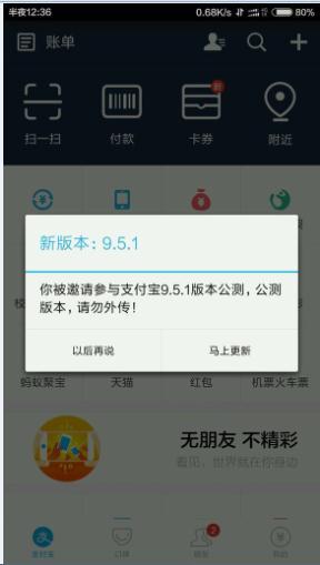 支付宝9.5.1公测版下载分享  支付宝9.5.1最新版本下载地址[多图]