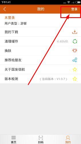 河南智慧党建app怎么注册?智慧党建客户端注册教程[多图]