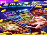 街机电玩城水浒传水果机 v1.5.8