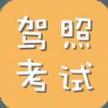 科目一驾考宝典手机版app v1.7.8