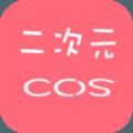 二次元相机软件苹果版官方下载app v1.0