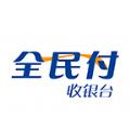 全民付收银台官网手机版app v1.8.3