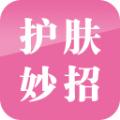 护肤小妙招app手机版下载 v10.01