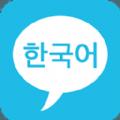 口袋韩语app下载手机版 v2.2