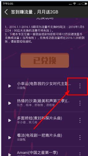 咪咕音乐专区怎么不能下载歌曲?咪咕音乐专区下载歌曲教程[多图]