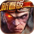 西游降魔篇3D手游官网iOS版 v2.0.5