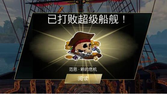 刺客信条海盗主线攻略大全 超级战舰打法技巧[多图]