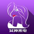 女神来电高颜值交友app官网手机版下载 v1.0.0