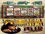 老虎机水浒传下分版手机版安卓游戏 v1.5.2.3
