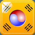 韩语学习软件APP手机版下载 v1.8.8