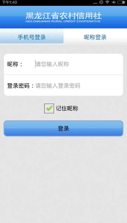 黑龙江农信怎么登陆?黑龙江农信手机银行登录教程[图]