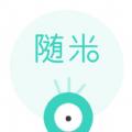 随米合伙人官网下载手机版 v1.5.2