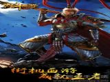 炫斗西游3D安卓版游戏 v2.12