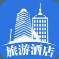 酒店旅游app手机版下载 v1.0