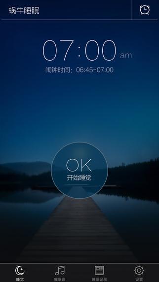 蜗牛睡眠app安卓版在哪里下载?蜗牛睡眠官方下载地址[多图]