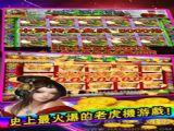 水浒传老虎机无限元宝安卓破解版 v1.0