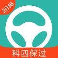 元贝驾考2016科目四仿真考试下载 v1.0.0