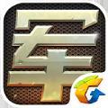 腾讯四国军棋下载手机版 v1.1.0