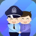 警察叔叔官网app下载ios手机版 v2.7.2