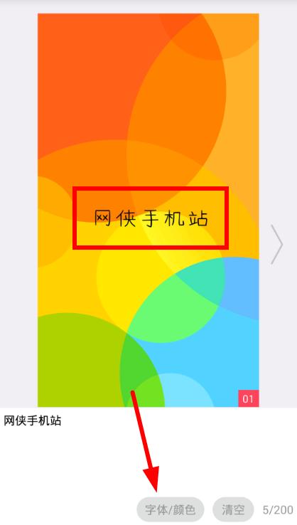 初页怎么换字体?初页app改变字体的操作方法[多图]