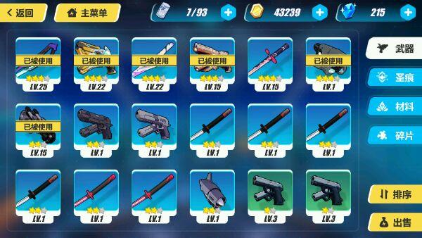 崩坏3武器掉落大全 所有武器掉落地点[图]