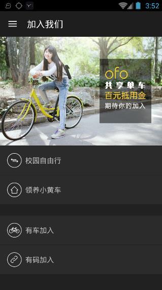 ofo共享单车密码破解攻略 ofo小黄车密码破密方法[图]