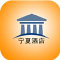 宁夏酒店app手机版下载 v1.0