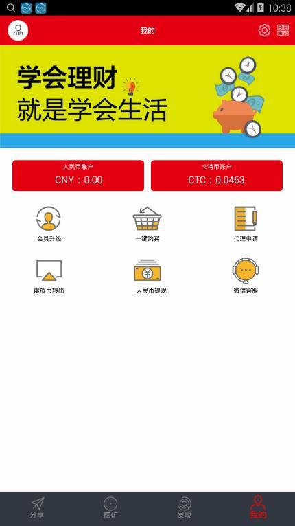 卡特坊app推广好友赚钱吗?卡特坊怎么分享推广赚钱?[多图]