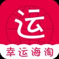幸运海淘app下载手机版 v1.0