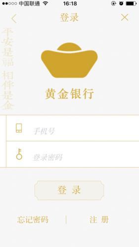 平安黄金银行怎么注册?黄金银行app注册教程介绍[多图]