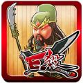 E杀三国游戏手机版 v6.10.01