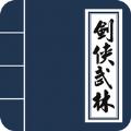 剑侠武林手机游戏ios版 v1.9