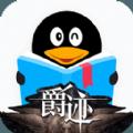 QQ阅读器手机ios版 v6.1.2