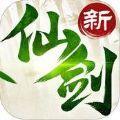 新仙剑奇侠传3D官网手机版 v2.7.2