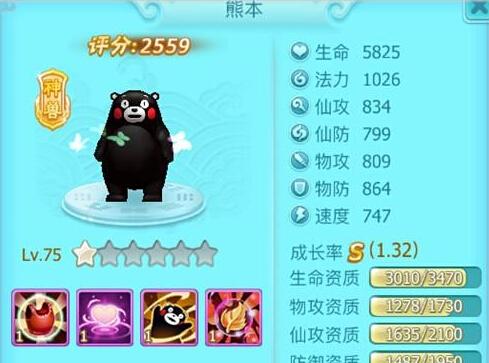 仙剑奇侠传3d回合熊本神兽在哪换? 熊本熊获取及技能属性详解[图]