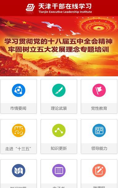 天津干部在线学习app下载地址多少?天津干部在线学习官方下载地址[图]