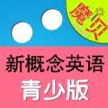 魔贝新概念英语青少版下载app官网 v1.2.1